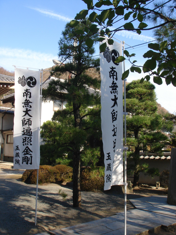 ①玉蔵院(恵比寿天)