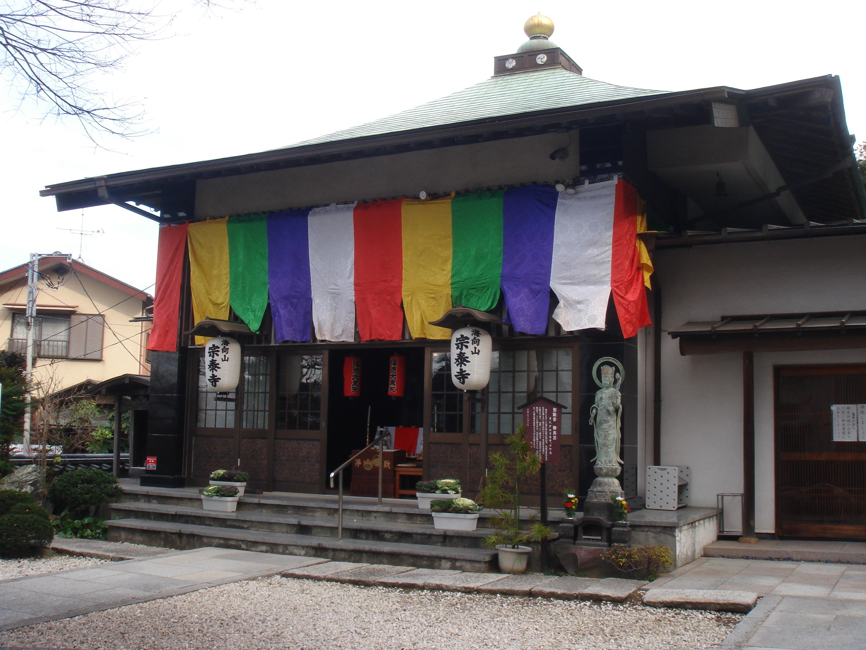 ④宗泰寺(大黒天)