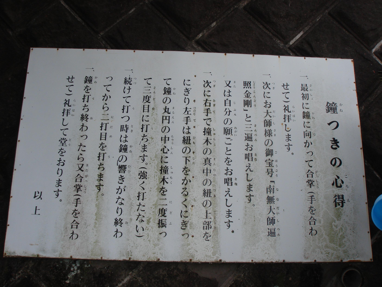 ④宗泰寺(大黒天)鐘のつきの心得
